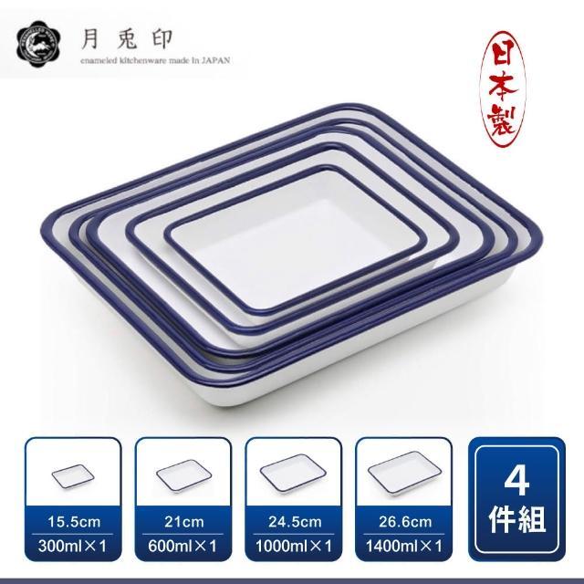 【月兔印】日本製多功能琺瑯調理盤 烤盤(復古藍 超值四件組)