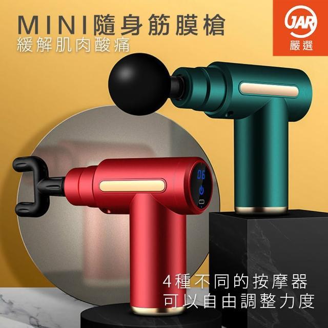 【JAR 嚴選】Mini輕量型便攜隨身震動式筋膜槍(按摩槍 筋膜槍 USB充電 輕便)