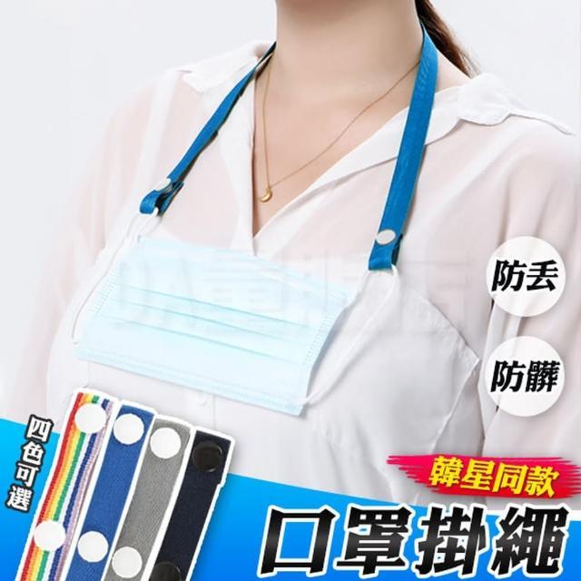 口罩防丟掛繩固定帶-5入組(顏色隨機出貨)