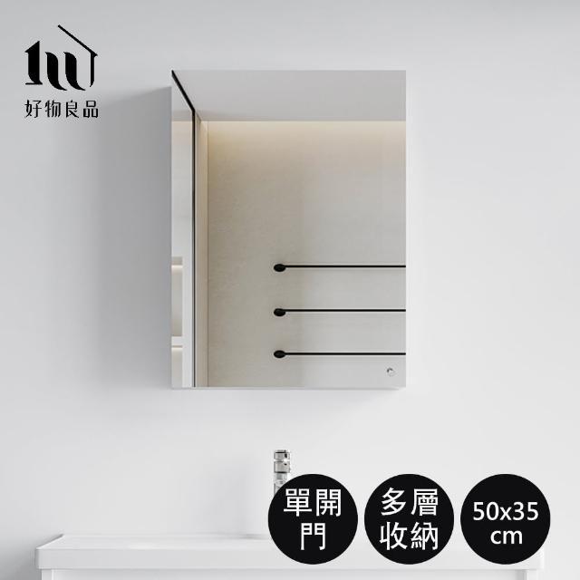 【好物良品】全不鏽鋼掛牆式防水防潮浴室收納鏡櫃(高50x寬35x深12.5)