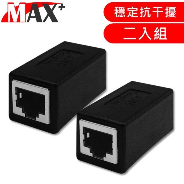 【MAX+】RJ45母對母網路線延長對接盒(二入組)