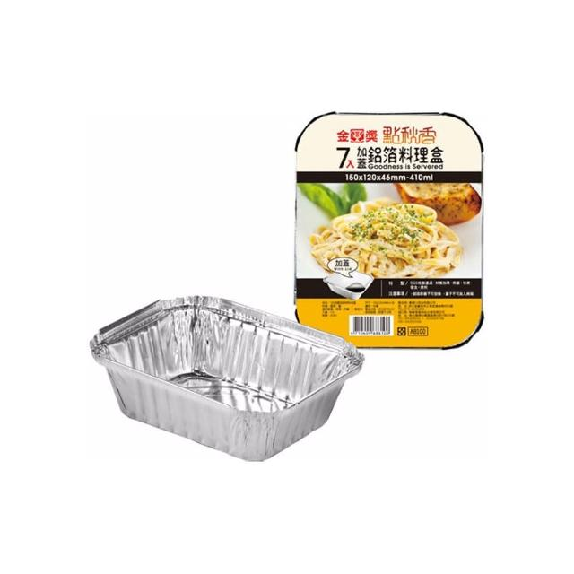 【生活King】點秋香/加蓋長方形料理盒/鋁箔盒(35入)
