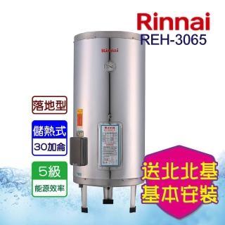 【林內】REH-3065_30加侖電熱水器_不鏽鋼內膽(北北基含基本安裝)