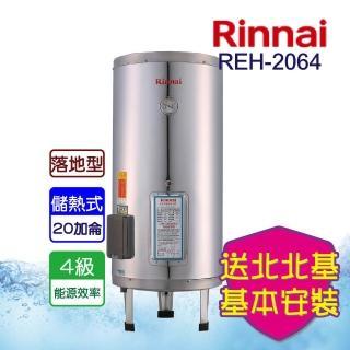 【林內】REH-2064_20加侖電熱水器_不鏽鋼內膽(北北基含基本安裝)