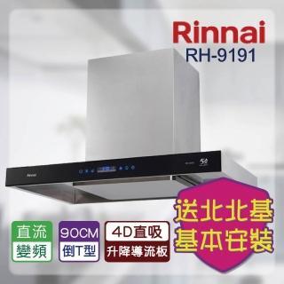 【林內】RH-9191_倒T式升降導流板排油煙機_90cm(北北基含基本安裝)