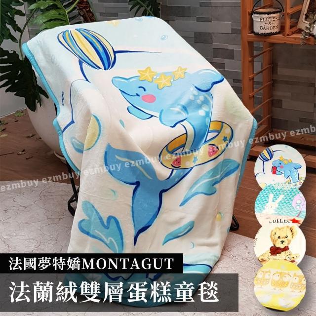 【MONTAGUT 夢特嬌】夢特嬌法蘭絨雙層蛋糕童毯(附贈禮盒、禮袋)