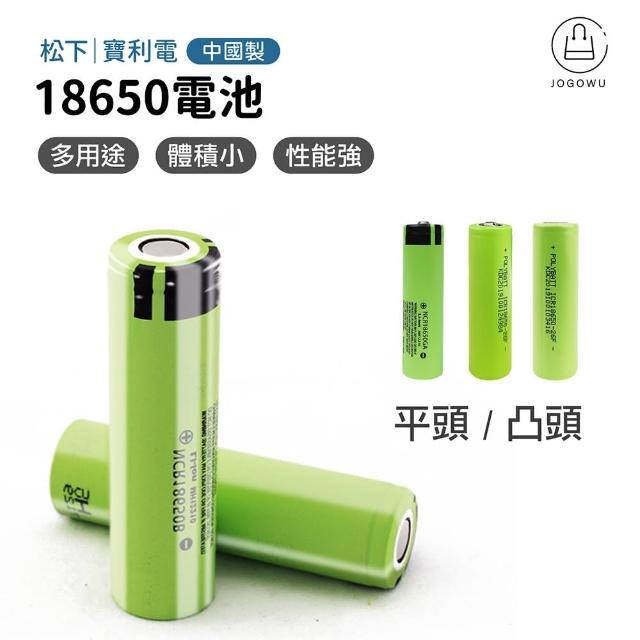 【Dodo house 嘟嘟屋】國際牌Panasonic 18650電池 2入組(鋰電池 3400mah毫安 18650凸點/凸頭/平頭充電電池)