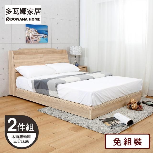 【多瓦娜】利拉工業5尺房間組-木面+3分床底/二色
