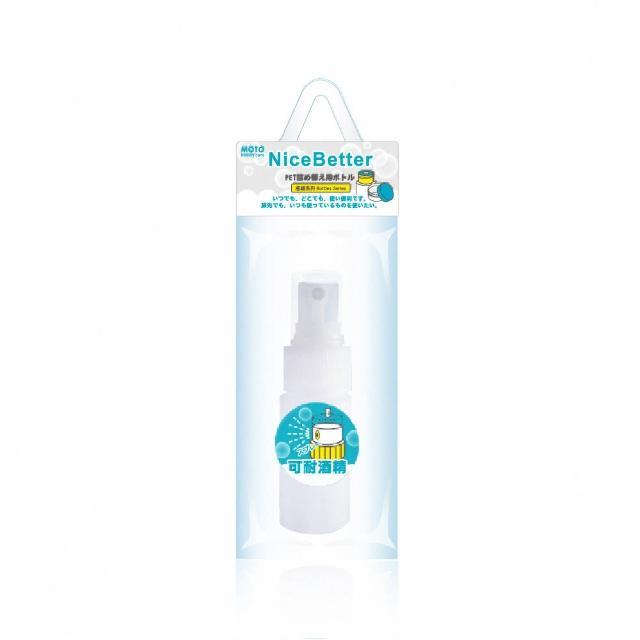 【MOTO】耐酒精噴霧瓶PP-30ml-12入組(酒精噴瓶 耐酒精 分裝瓶 噴瓶)