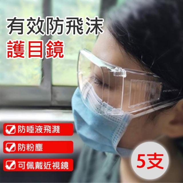 【BONum 博紐】全透明防疫護目鏡5入 防飛沫 抗刮 眼鏡(病毒 酒精 新冠 口罩 次氯酸 重複)