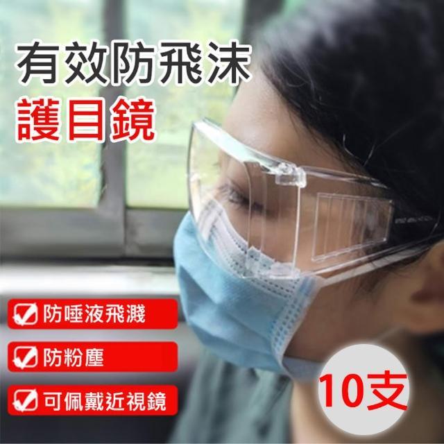 【BONum 博紐】全透明防疫護目鏡10入 防飛沫 抗刮 眼鏡(病毒 酒精 新冠 口罩 次氯酸 重複)
