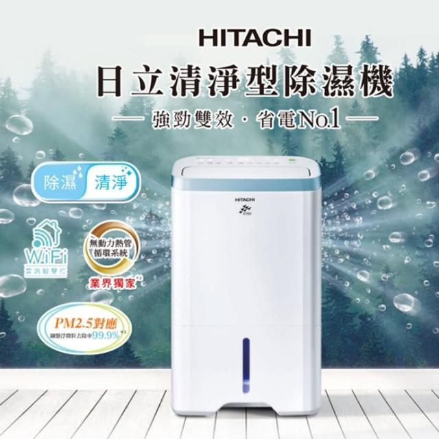 【HITACHI 日立】12公升清淨型除濕機/1級能效(RD-240HH)