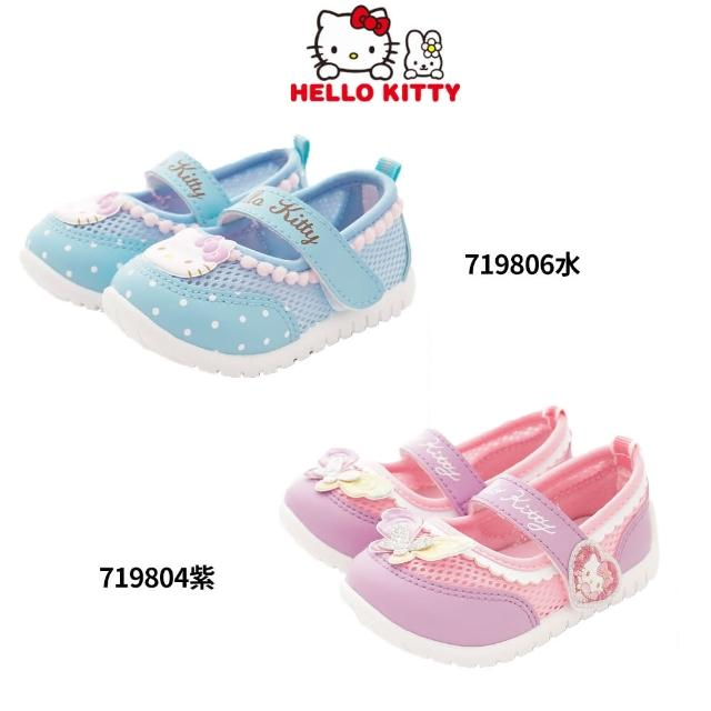 【HELLO KITTY】可愛休閒室內鞋(2款任選-719806-719804-13-15cm)