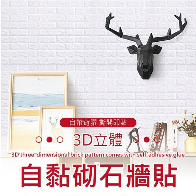 【團購世界】新3D立體自黏砌石泡棉牆貼12入組(厚度5mm)