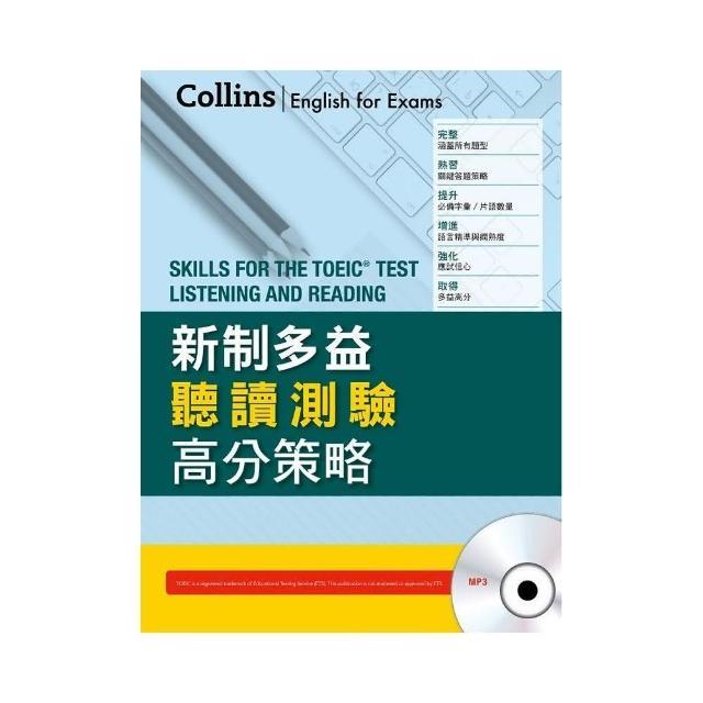 Collins新制多益聽讀測驗高分策略
