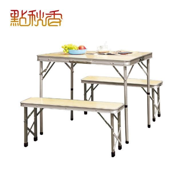 【點秋香】鋁合金休閒桌組 木紋款