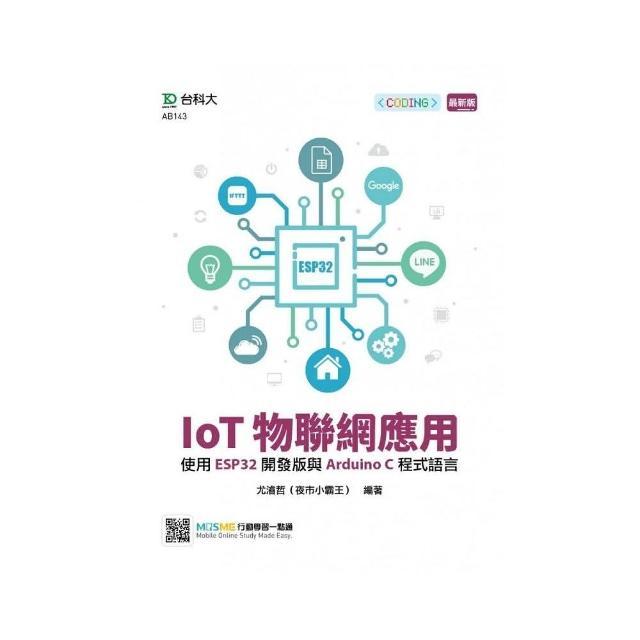 IoT物聯網應用-使用ESP32開發版與Arduino C程式語言
