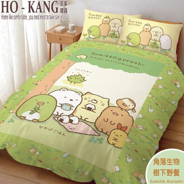 【HO KANG】卡通授權雙人床包被套 四件組(角落生物 樹下野餐)