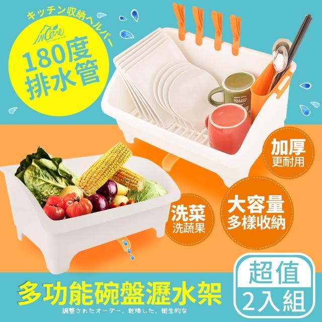 【Incare】多功能食品級碗盤大容量瀝水架(超值2入組/180度排水槽)
