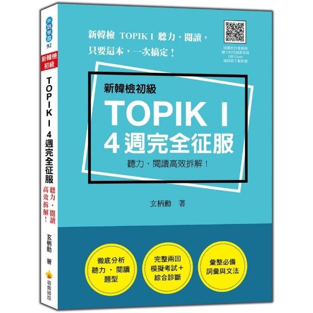 新韓檢初級TOPIK I 4 週完全征服:聽力•閱讀高效拆解!(隨書附作者親錄聽力科目擬真音檔QR Code)