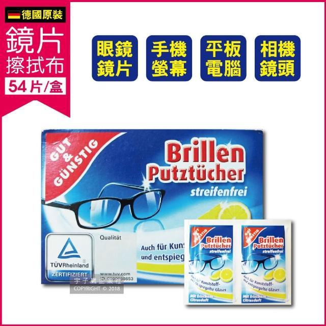 【德國Brillen】鏡片手機鏡頭清潔擦拭眼鏡布 54片獨立包裝(小包裝好攜帶 相機螢幕灰塵專用)