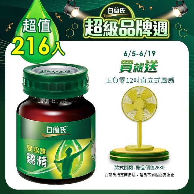【白蘭氏】雙認證雞精 70g*216瓶(提升體力、免疫力 抗疲勞)