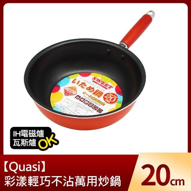 【Quasi】彩漾輕巧不沾萬用炒鍋20cm(IH電磁爐、瓦斯爐可用)