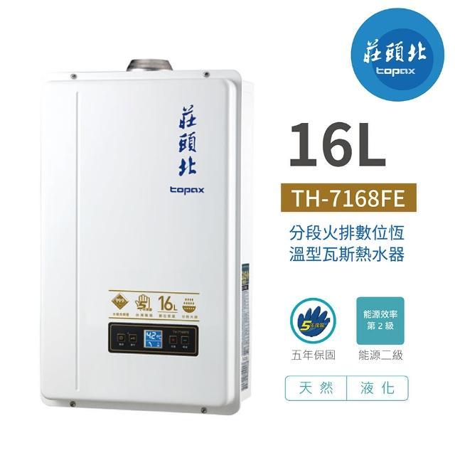 【莊頭北】TH-7168FE 分段火排數位恆溫熱水器 16L 不含安裝(莊頭北數位熱水器)