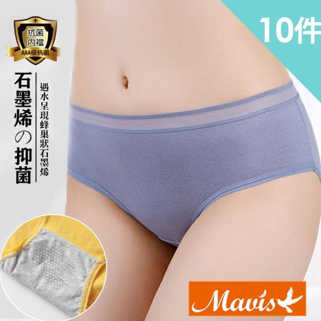 【Mavis 瑪薇絲】石墨烯親膚素面內褲/中腰內褲(10件)