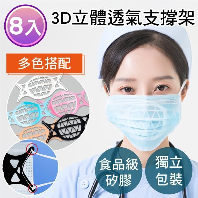 【新錸家居】3D立體透氣矽膠口罩支架-10入組(口罩防悶神器 內托墊 透氣支架 循環使用 防掉支撐架)