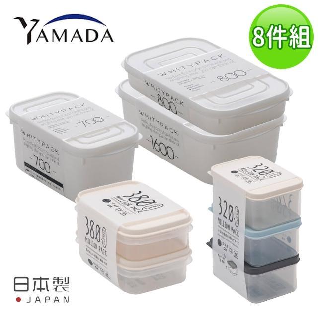 【日本YAMADA】日本製冰箱收納長方形保鮮盒超值8件組(保鮮 微波 日本製)