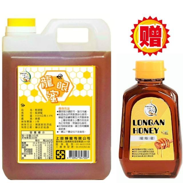 【上吉吉蜂蜜】清邁龍眼蜜-3000g(贈送台灣百花蜂蜜460g*1瓶)