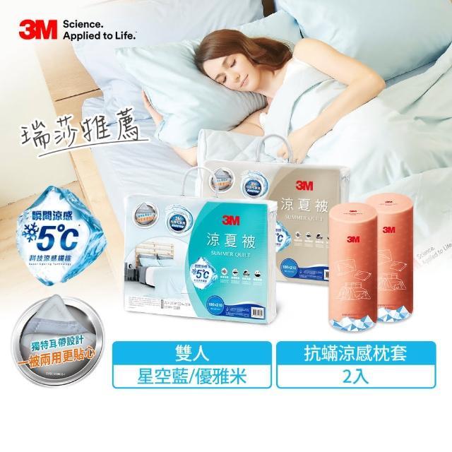【3M】防蹣可水洗涼夏被-雙人6X7+防蹣涼感枕套(涼被星空藍/優雅米兩色任選)