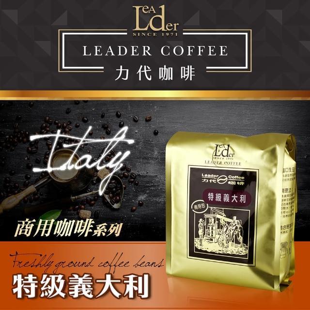【力代Leader】特級義大咖啡豆-商用包(400g/袋)