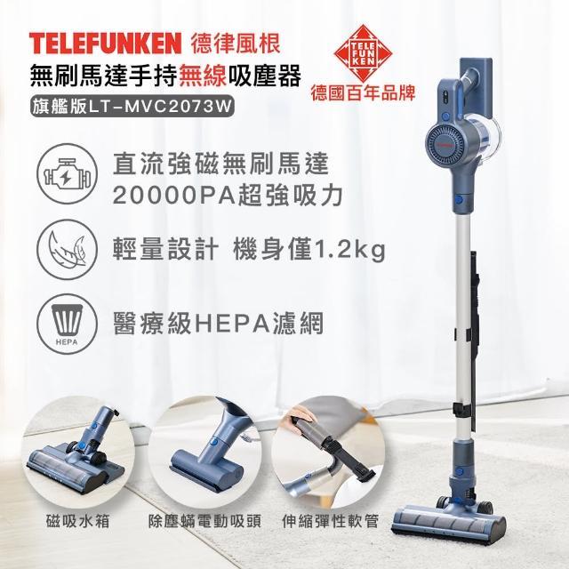 【Telefunken】德律風根無刷馬達手持無線吸塵器_旗艦版LT-MVC2073W(2021年最新上市/前吸後拖/乾拖/濕拖)