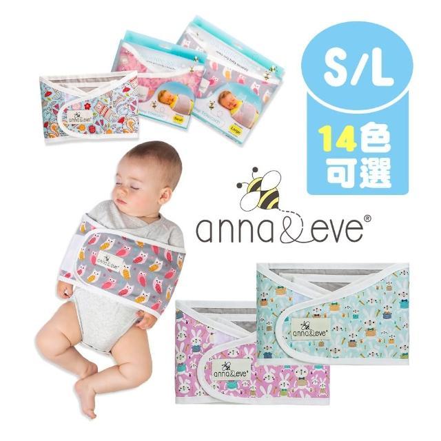 【Anna&Eve】美國 嬰兒舒眠包巾 / 防驚跳新生兒肚圍(S/L 2件組 多款任選)