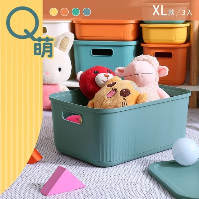 【dayneeds 日需百備】Q萌撞色系附蓋收納盒 XL號 三入 四色可選(整理盒/雜物盒/零食盒)