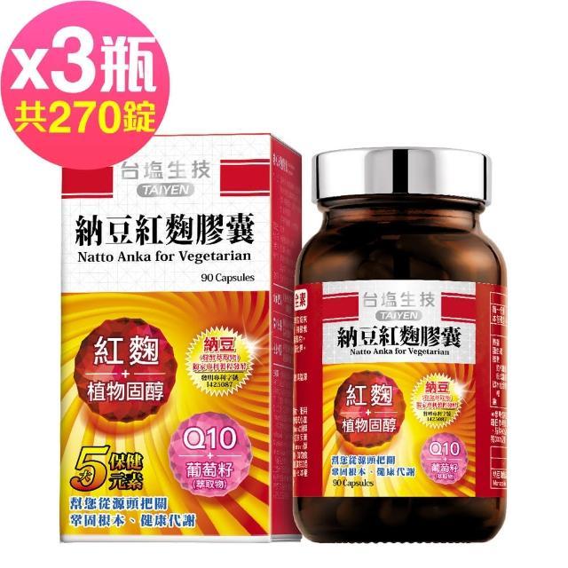 【台鹽生技】納豆紅麴膠囊(90粒x3瓶)