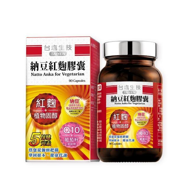 【台鹽生技】納豆紅麴膠囊(90粒)
