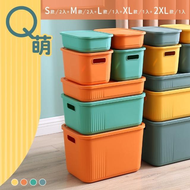 【dayneeds 日需百備】Q萌撞色系附蓋收納盒 七入組 四色可選(整理盒/雜物盒/零食盒)
