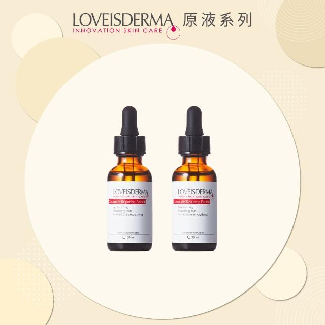 【LOVEISDERMA 愛斯德瑪】神經醯胺奇蹟修護因子 30mL(買1送1)