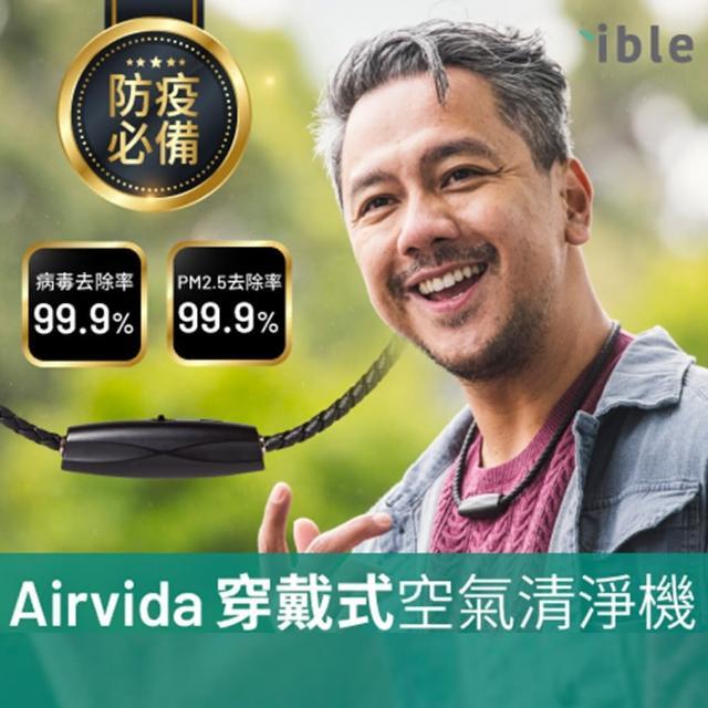 【ible】Airvida M1 鈦項圈編織繩超輕量穿戴負離子空氣清淨機(黑/白二款任選)