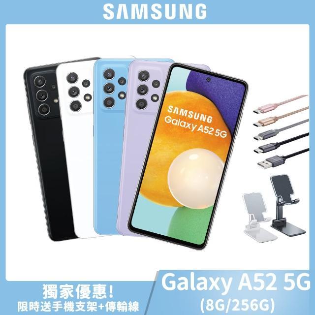 送手機支架+線材【SAMSUNG 三星】Galaxy A52 5G 6.5吋四鏡頭智慧型手機(8G/256G)