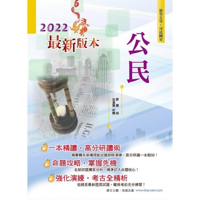 2022年初等五等〔公民〕(理論考點結合最新時事分析,全新編排精華體系架構)(31版)