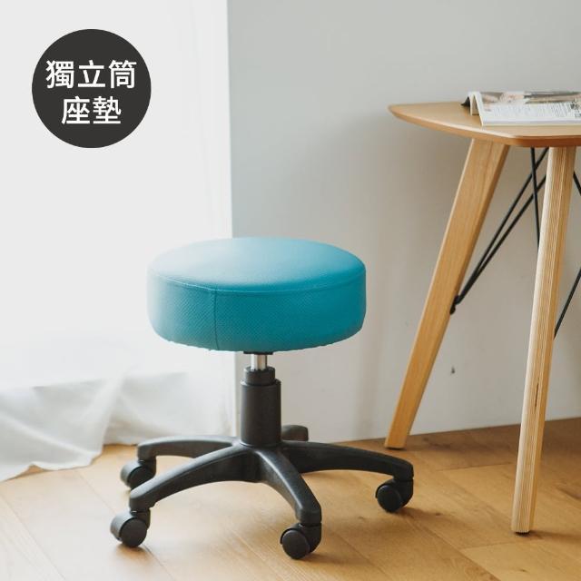 【PEACHY LIFE 完美主義】馬卡龍升降旋轉獨立筒皮革工作椅/圓椅凳(三色可選)