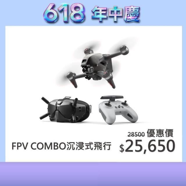 【DJI】DJI FPV(聯強國際貨)