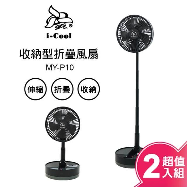【i-Cool】USB充電式多功能遙控折疊風扇(MY-P10黑色/超值2入組)