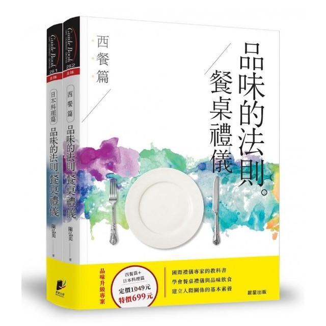 品味的法則•餐桌禮儀(套書):西餐篇+日本料理篇(共2冊)