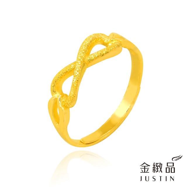 【金緻品】黃金戒指 無限的愛 0.66錢(9999純金女戒子 流線 愛心 鑽砂 無限符號 蝴蝶結)