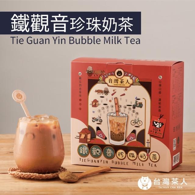 【台灣茶人】鐵觀音珍珠奶茶3盒(原葉現磨、蒟蒻珍珠)